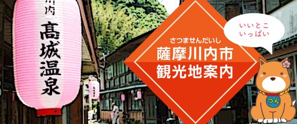 薩摩川内市の観光
