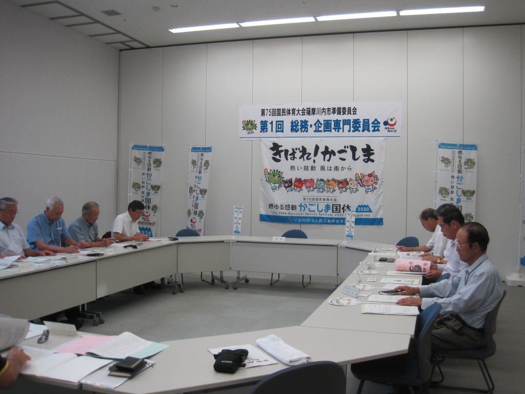 第1回総務・企画専門委員会