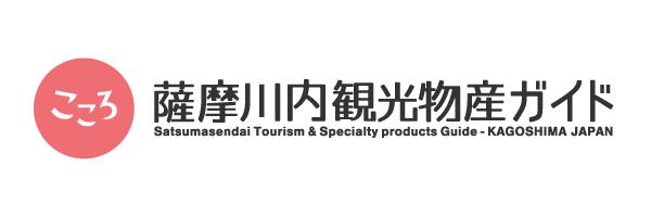 薩摩川内観光物産ガイドこころ