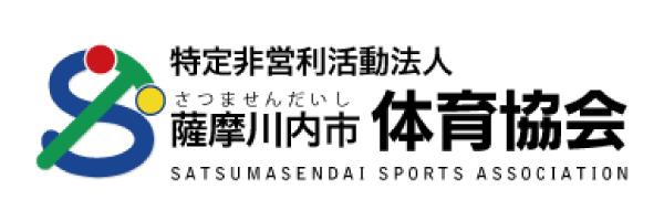 薩摩川内市体育協会