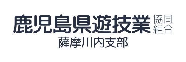鹿児島県遊技業協同組合薩摩川内支部